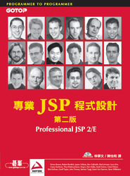 專業 JSP 程式設計 (Professional JSP, 2/e)-cover