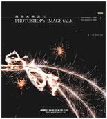 Photoshop's Image Talk 視覺系新語言-cover