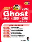 圖解 Ghost 2003 備份、還原、救援、徹底活用-cover