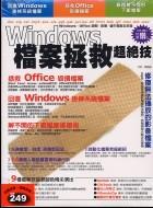Windows 系統‧檔案急救包(套書)