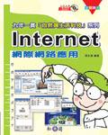九年一貫─Internet 網際網路應用