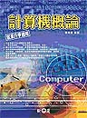 計算機概論─就學升學適用-cover