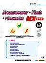 Dreamweaver‧Flash‧Fireworks‧MX 中文版 白皮書-cover