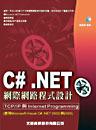 C# .NET 網際網路程式設計 TCP/IP 與 Internet Programming-cover