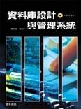 資料庫設計與管理系統-cover
