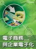 電子商務與企業電子化-cover