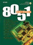 8051 單晶片教學範本-cover