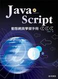 JavaScript 動態網頁學習手冊
