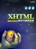 XHTML 新世代網頁語言-cover