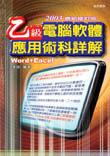 乙級電腦軟體應用術科詳解 Word + Excel 2003 最新修訂版-cover