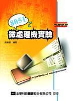 8051 微處理機實驗(附模擬板)-cover