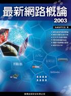 2003 最新網路概論-cover