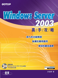 Windows Server 2003 高手攻略-cover