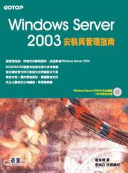 Windows Server 2003 安裝與管理指南-cover