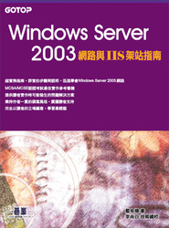 Windows Server 2003 網路與 IIS 架站指南-cover
