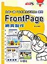 九年一貫─FrontPage 網頁製作-cover