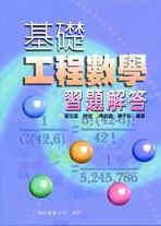 基礎工程數學習題解答-cover