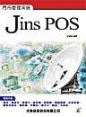 門市管理系統─Jins POS-cover