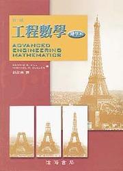 工程數學(精華本),2/E-cover
