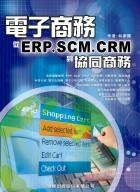 電子商務─從 ERP、SCM、CRM 到協同商務-cover