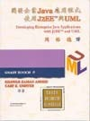 開發企業 Java 應用程式使用 J2EE 與 UML (Developing Enterprise Java Applications with J2EE and UML)-cover