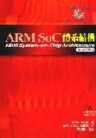 ARM SoC 體系結構 (ARM System-on-Chip Architecture, 2/e)-cover