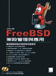 FreeBSD 架設管理與應用-cover