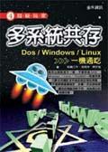 多系統共存 Dos/Windows/Linux 一機通吃-cover