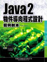 Java 2 物件導向程式設計範例教本-cover