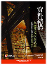 資料結構與標準模板函式庫 (Data Structures and the Standard Template Library)-cover