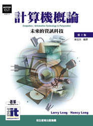 計算機概論:未來的資訊科技(Computers: Information Technology in Perspective, 10/e)-cover
