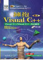 擁抱 Visual C++:新世代視窗程式設計, 4/e-cover