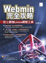 Webmin完全攻略-史上最強Linux網管工具-cover