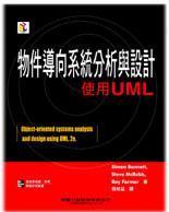 物件導向系統分析與設計:使用UML (Object-oriented Systems Analysis and Design Using UML, 2/e )-cover