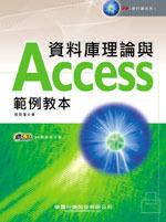 資料庫理論與 Access 範例教本-cover