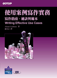 使用案例寫作實務 - 寫作指南、祕訣與範本 (Writing Effective Use Cases)-cover