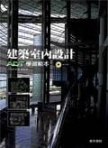 建築室內設計 - ADT 學習範本-cover