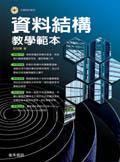 資料結構教學範本-cover