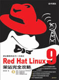 Red Hat Linux 9 架站完全攻略-cover