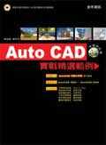 AutoCAD 實戰精選範例-cover