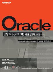 Oracle 資料庫開發講座 - Oracle9i JDeveloper 與 J2EE 實務應用-cover