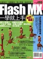 Flash MX 一學就上手