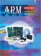 ARM 原理與實作─以網路 SoC 為例-cover