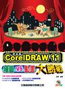 CorelDRAW 11 中文版繪圖 VS 動畫大作戰-cover