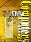 電子計算機導論-cover