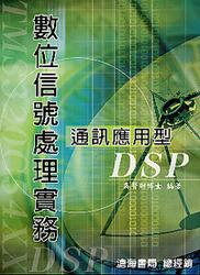數位信號處理實務 - 通訊應用型 DSP-cover