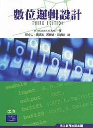 數位邏輯設計 (Digital Design, 3/e)-cover
