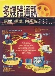 多媒體通訊, 2/e-cover