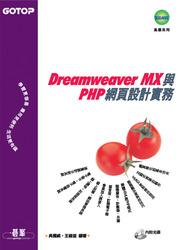 Dreamweaver MX 與 PHP 網頁設計實務-cover