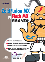 ColdFusion MX 與 Flash MX 網站威力實作-cover